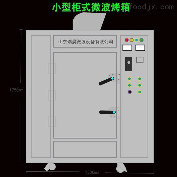 绿豆微波熟化烘焙设备隧道