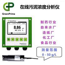 英国GreenPrima_污泥浓度分析仪