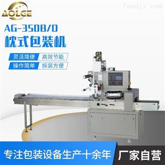 AG-320B/D全自动化妆棉包装机