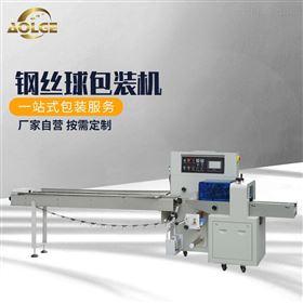 厂家钢丝球枕式自动包装机