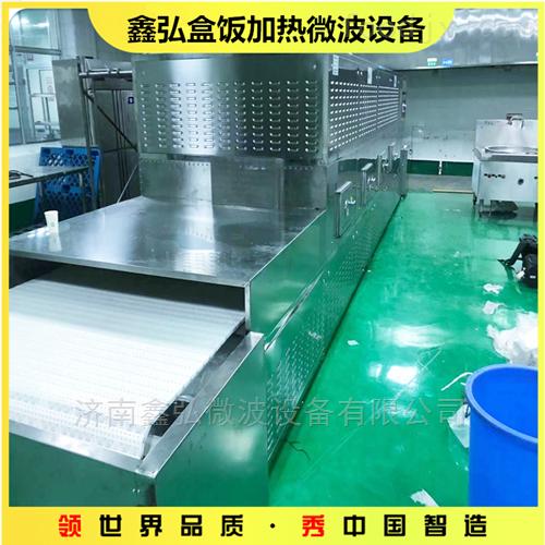 中央厨房盒饭微波加热烘干设备