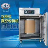 定做600型海诺机械定做高效立柜式真空机冰箱式封口机