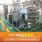 UHT超高温套管式杀菌机