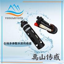 禹山传感在线多参数传感器Y4000,RS485输出