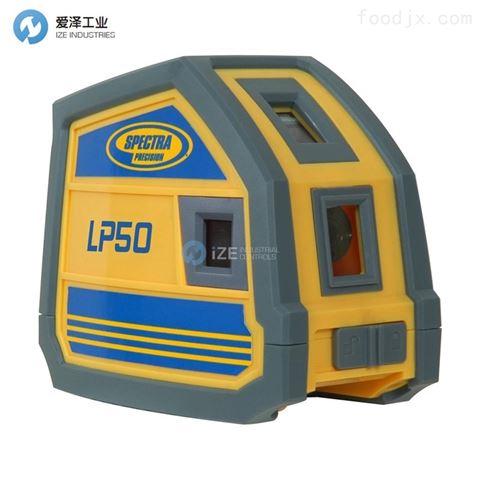 SPECTRA PRECISION激光水平仪LP50