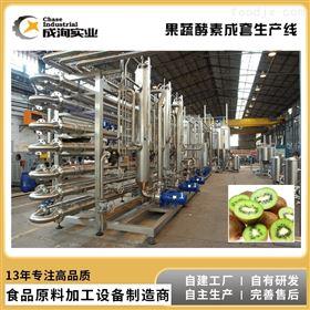 CXL-MJ定制供应 酶解罐发酵罐 果蔬酵素成套生产线