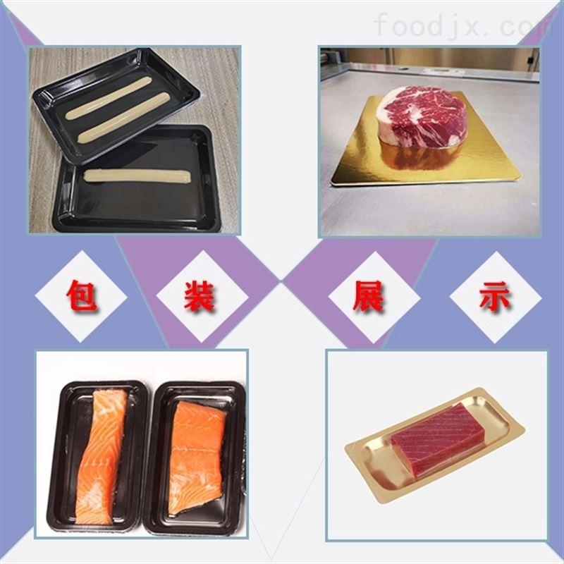 真空贴体包装机包装鲜肉食品