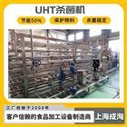 定制 小型盒装饮料生产线 专用UHT杀菌机