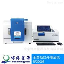 全自动紫外分光测油仪多样品同时检测