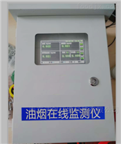 南京句容餐饮业油烟净化器在线监控仪