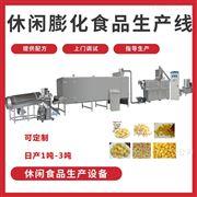 TSE65膨化休闲食品生产设备  膨化机生产线