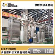 CXP-PAS-SY带脱气机果汁豆奶杏仁奶杀菌设备 UHT杀菌机