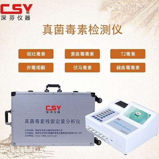 便携式黄曲霉毒素含量检测仪