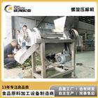 * 柠檬橙子螺旋压榨机 渣汁分离设备