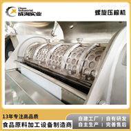 CXP-QH-5T定制 果蔬螺旋压滤机 苹果 梨 破碎榨汁设备