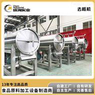 CX-QH厂家定制 荔枝去皮去核机 破碎打浆设备