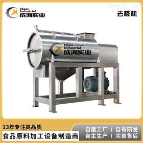 CX-QH定制 荔枝去皮去核机  商用破碎榨汁设备