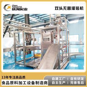 CXP-WJGZ-D定制果汁生产专用双头无菌袋灌装机