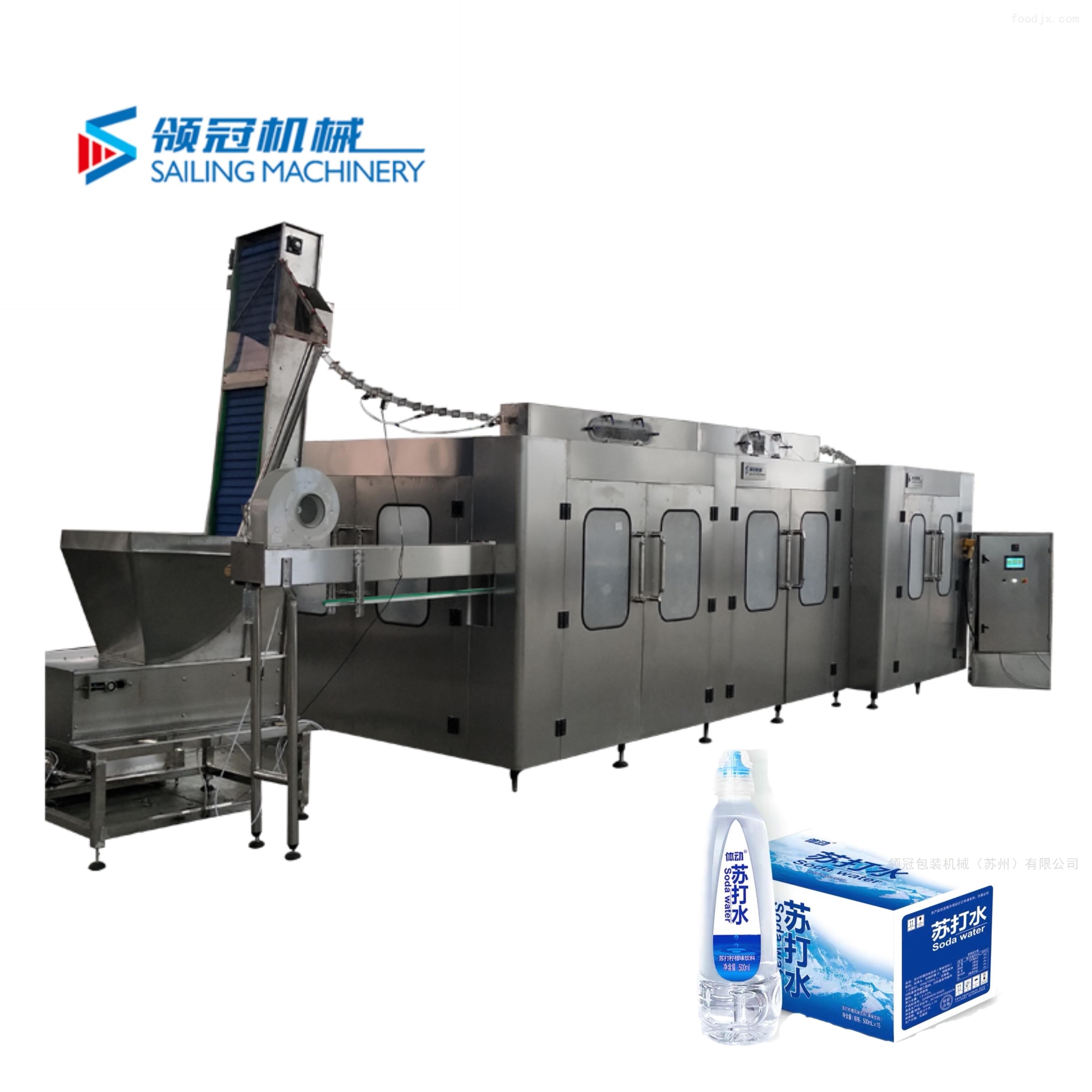 苏打水含气饮料灌装生产线