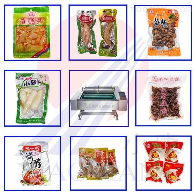 皮带传送滚动式真空包装机包装腌制品