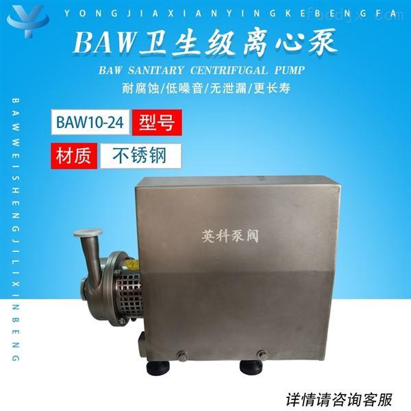 不锈钢卫生级离心泵