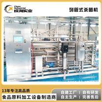 定制 列管式杀菌机 果汁牛奶全自动灭菌系统