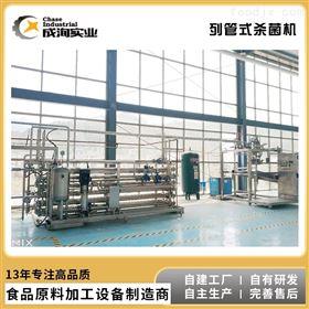 CXP-PAS定制 UHT超高温杀菌机 常温牛奶灭菌设备