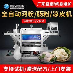 SZ-HF-40X拉肠粉机自动不锈钢高效节能河粉机凉皮机