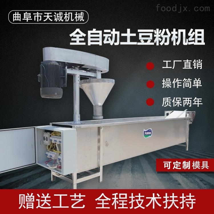 土豆粉机火锅宽粉试机生产