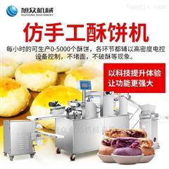 XZ-15C云南鲜花饼机全自动多功能酥饼机厂家