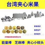 TSE65膨化食品夹心米果生产机械设备生产线