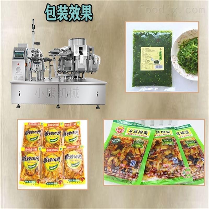 金针菇酱菜全自动给袋式真空包装机