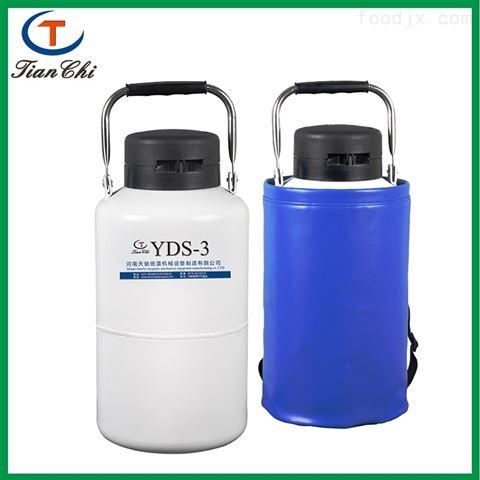 普宁干冰罐2升天驰液氮罐YDS-2
