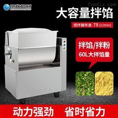 YBX-60自动拌馅机菜陷肉馅饺子绞陷机旭众工厂