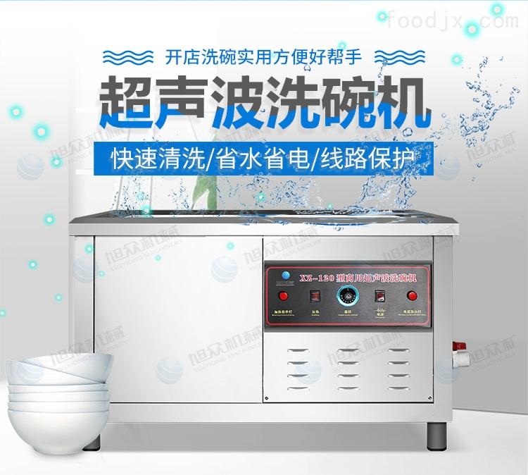 超声波洗碗机750详情页_02.jpg