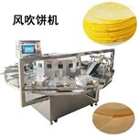FDDJ-15风吹饼机全自动地瓜饼机产量高自动化程度高