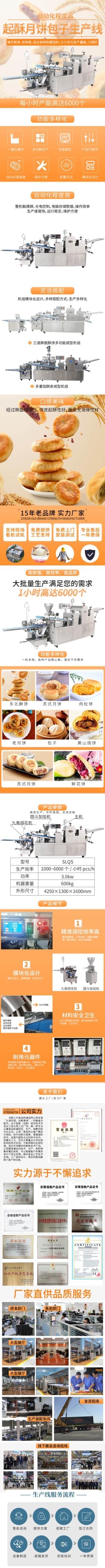 起酥月饼包子多功能成型机组.jpg