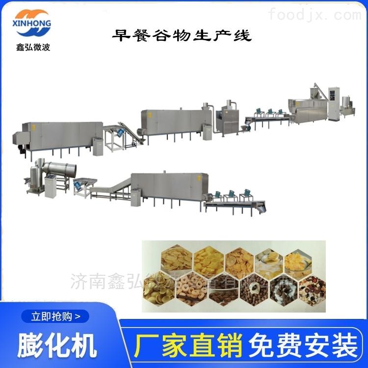 早餐谷物膨化设备 鑫弘膨化食品生产线