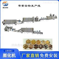 XH-85型早餐谷物膨化设备 鑫弘膨化食品生产线