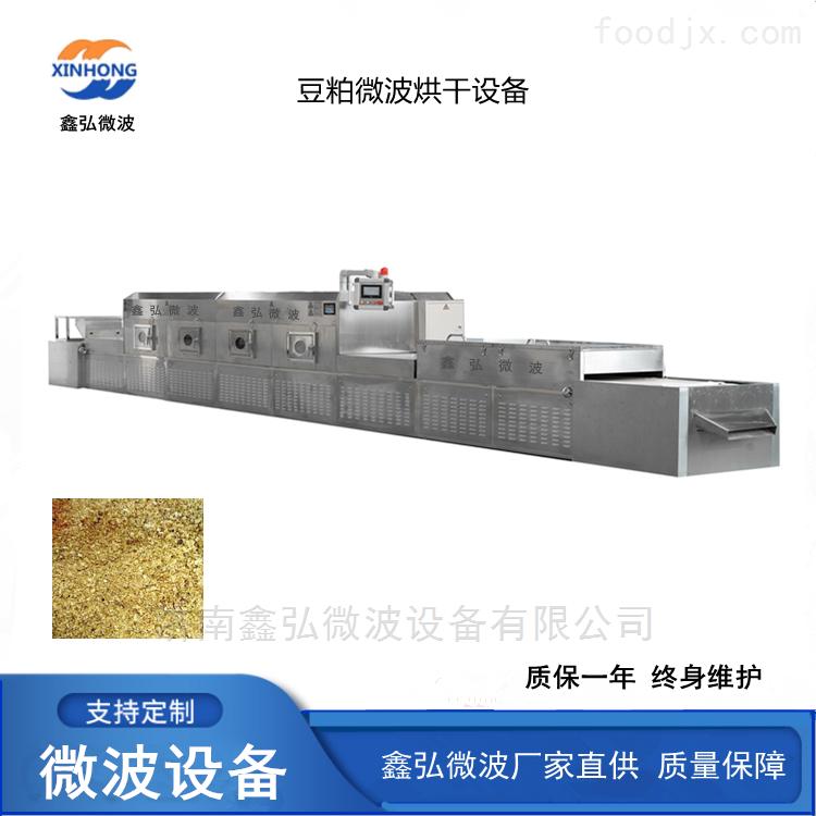 豆粕杀菌设备 豆制品微波杀菌烘焙机