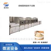 XH-60KW隧道式调料粉干燥设备 胡椒粉微波烘干设备