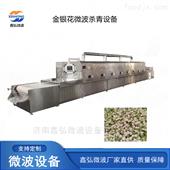 XH-45KW金银花微波烘干杀菌设备 快速升温且均匀