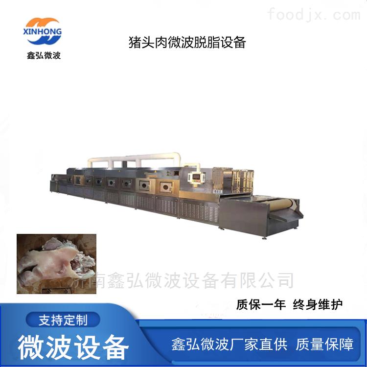 猪头肉微波杀菌设备 微波脱脂设备