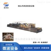 XH-45KW猪头肉微波脱脂设备 山东鑫弘微波设备