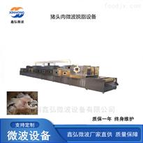 XH-45KW猪头肉微波杀菌设备 微波脱脂设备