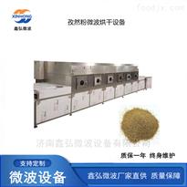 XH-45KW孜然粉微波干燥设备 调味品微波灭菌设备