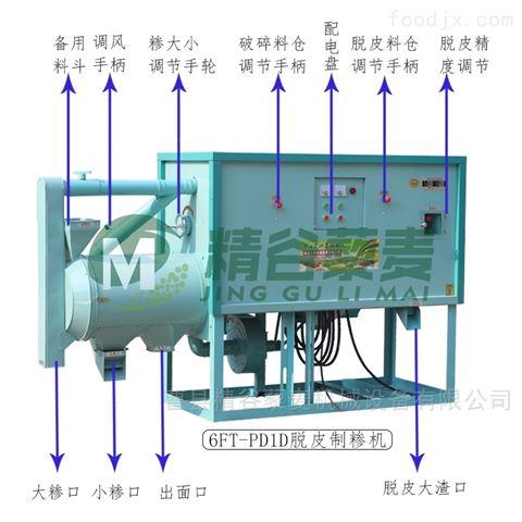 玉米脱皮制糁机 多功能玉米糁加工机器
