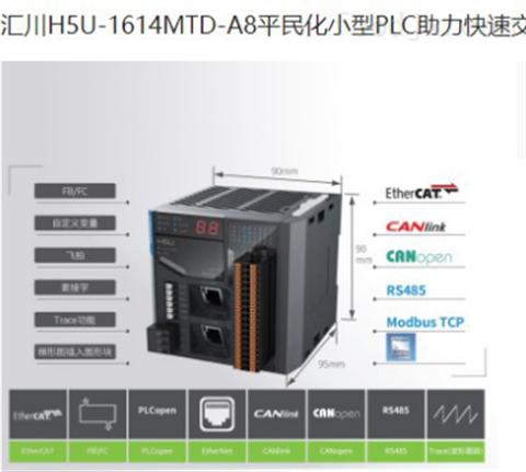 汇川PLC H5U高性能可编程控制器
