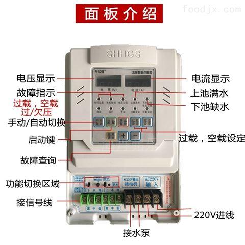 上海北弗数显智能控制器
