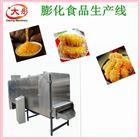 大彤机械   油炸食品设备生产线